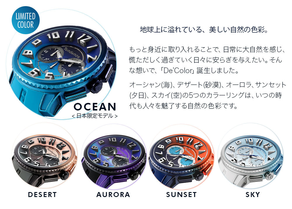 【Tendence テンデンス】TY146104 De'Colorディカラー(サンセット)/正規輸入品