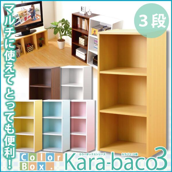 カラーボックスシリーズ【kara-baco3】3段|一人暮らし用のソファやテーブルが見つかるインテリア専門店KOZ|《H1010》