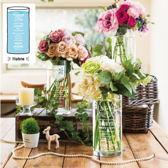 ウェディング 両親贈呈品 感謝の花瓶 Thankful Flower Vase  【Noble】 【送料無料】 結婚式・ナチュラルウェディング