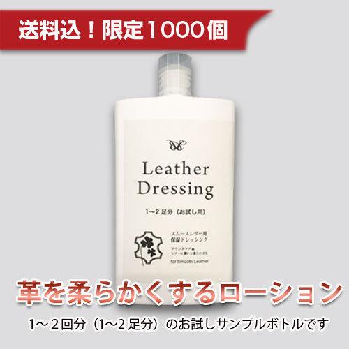 【お試しボトル(送料無料)】プロ用レザー柔軟剤『レザードレッシング』