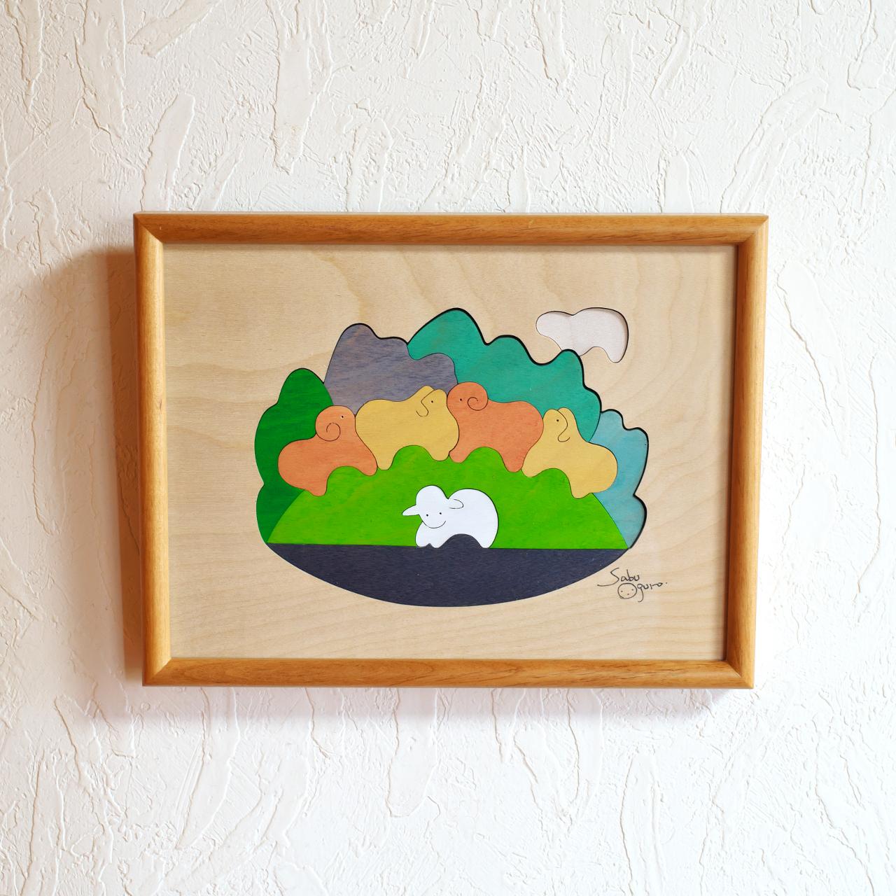 組み木絵 ストレイシープ