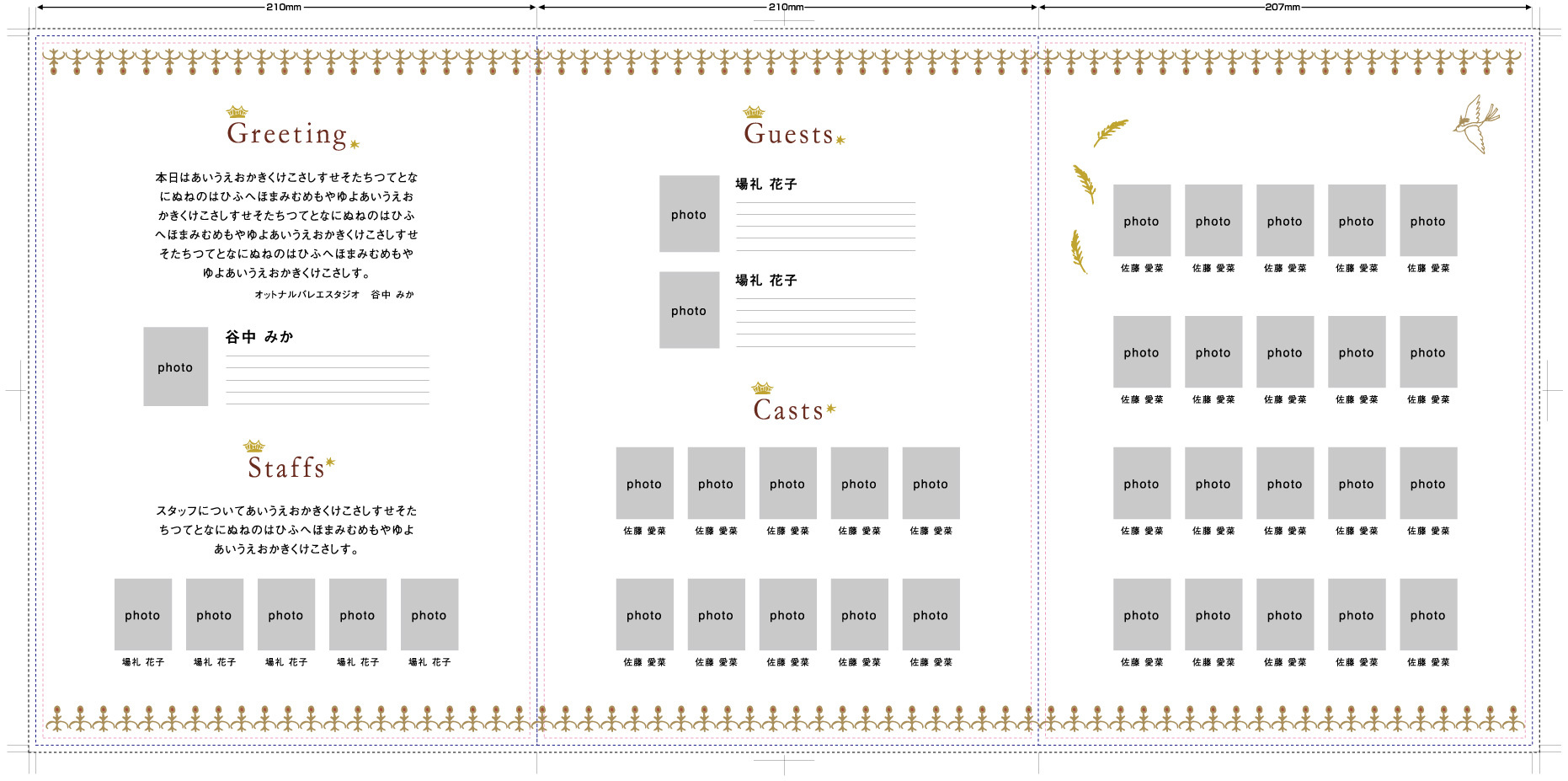 プログラム デザインオーロラ (A4,6ページ3つ折 紙135kg 100部フルカラー) - 画像3
