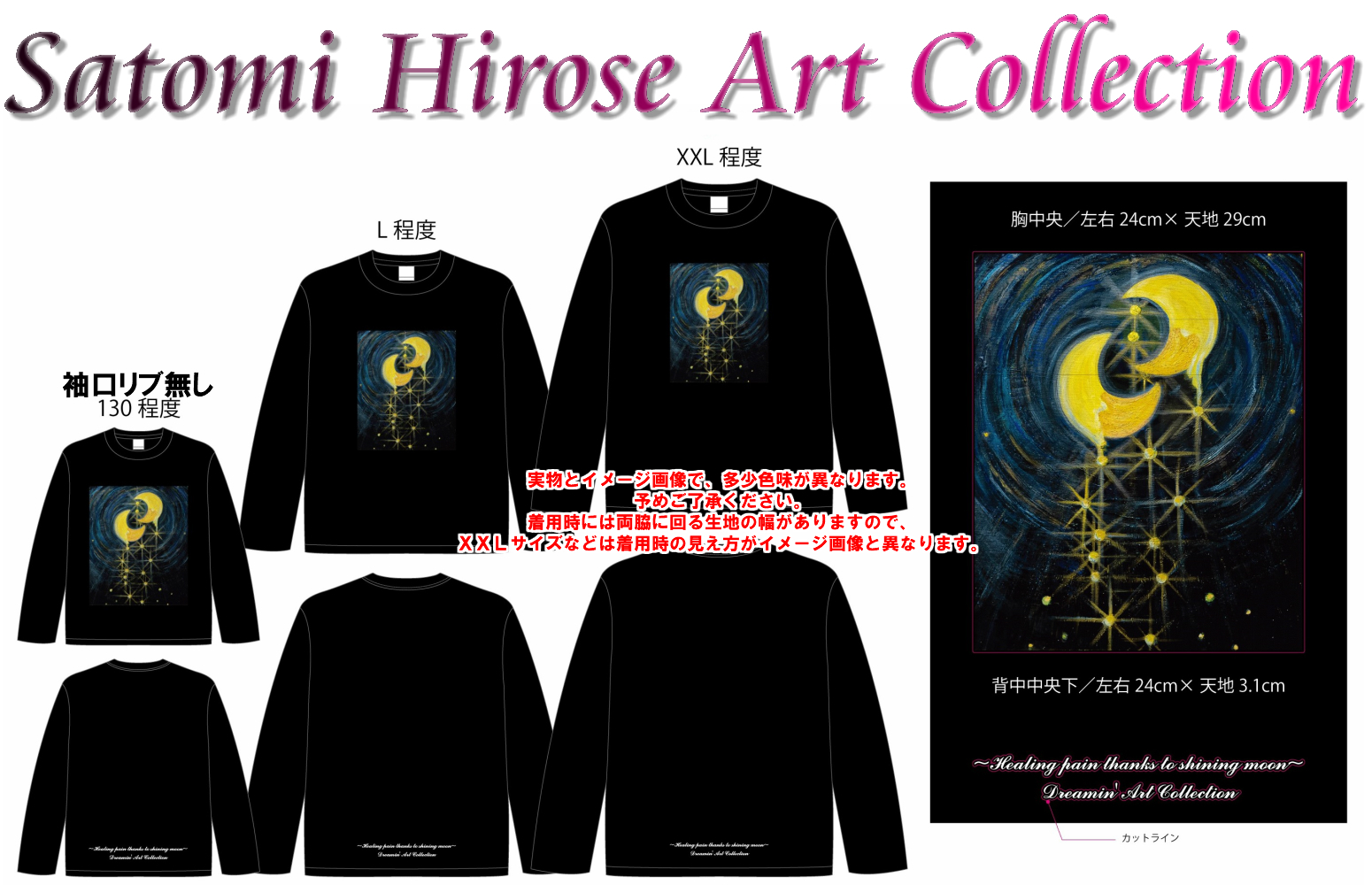ロングアートTシャツ ~Healing pain thanks to shining moon~