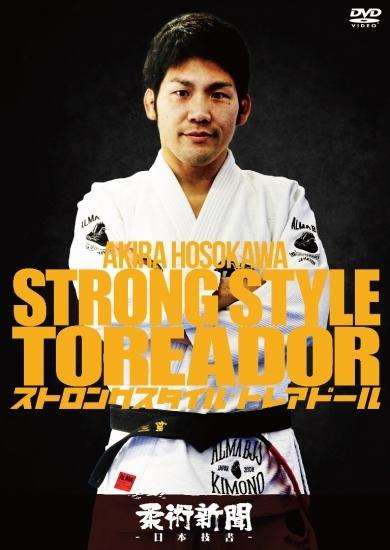 細川顕 ストロングスタイル・トレアドール|ブラジリアン柔術教則DVD