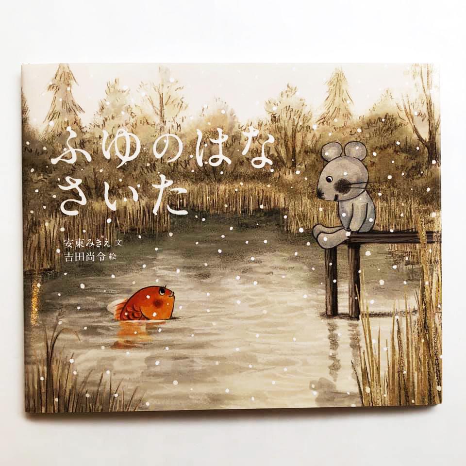 吉田尚令 絵本「ふゆのはなさいた」
