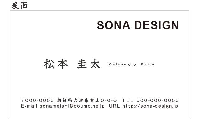 ビジネス片面名刺・シンプル 016 100枚