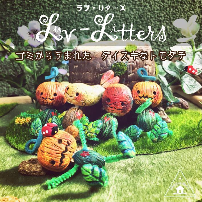 【2月限定】Luv-Litters(チョコレートちゃん1)