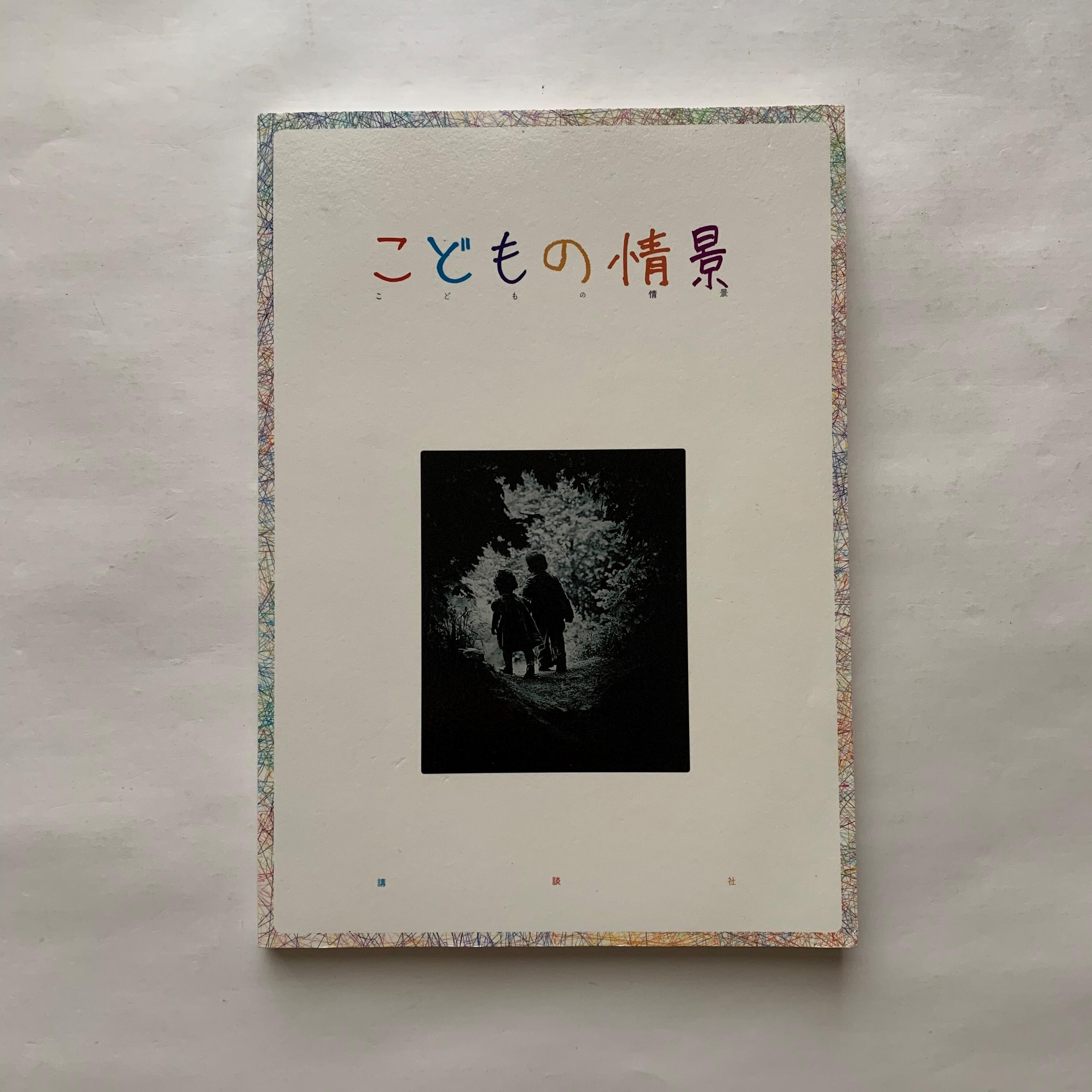 こどもの情景 / 東京都写真美術館 編