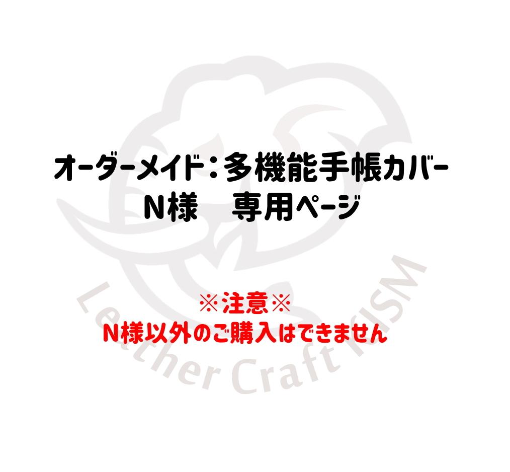 N様オーダーメイド:多機能手帳カバー/納品済み・展示のみ