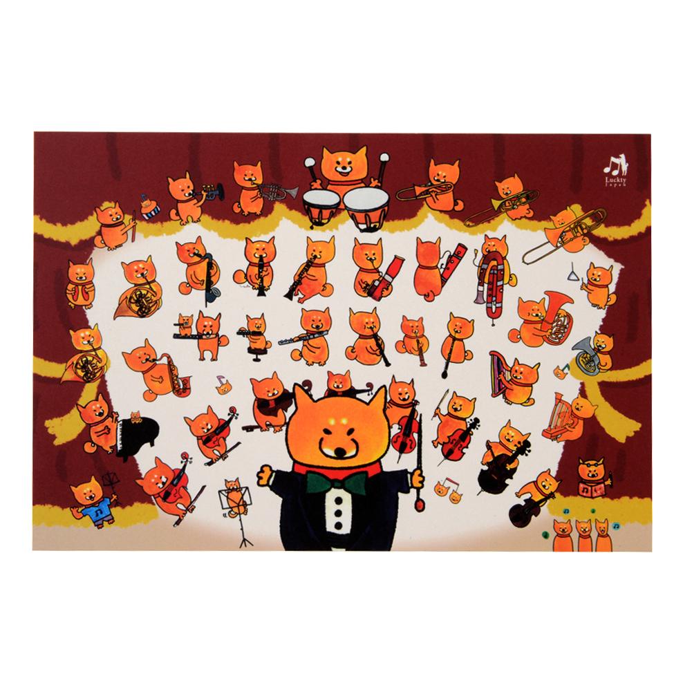 柴犬ラク ポストカード(オーケストラ)