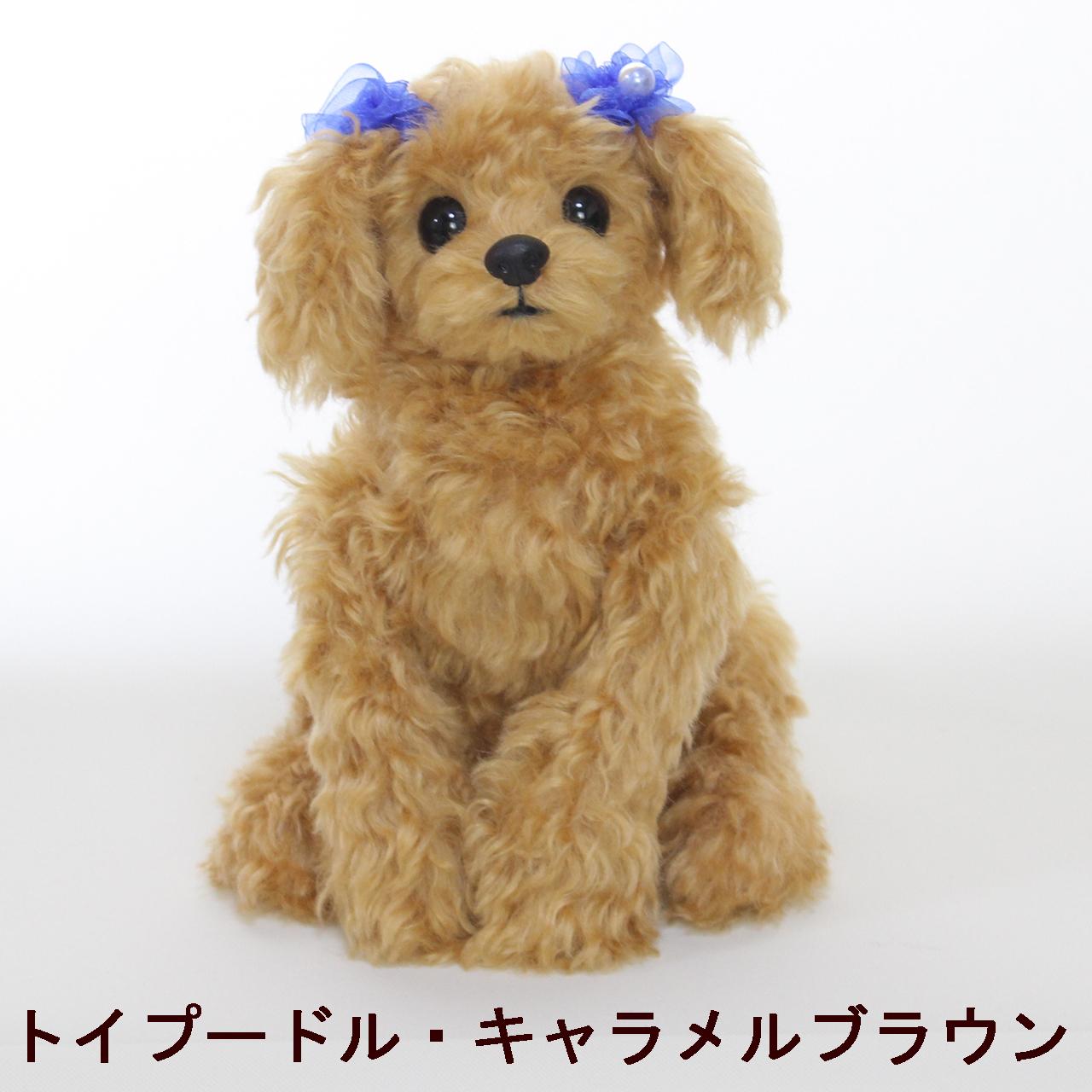 【手作りキット】トイプードル犬(ミルクティ・キャラメル・ホワイト)