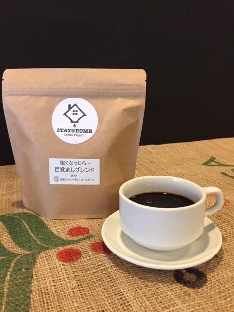 Stay@Home Coffee Project公認 眠くなったら…目覚ましブレンド ビター 200g
