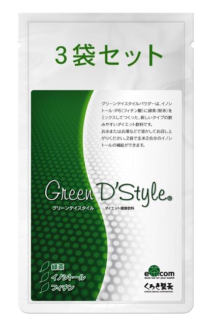 グリーンデイスタイルパウダー(2g×30本入り)3袋セット