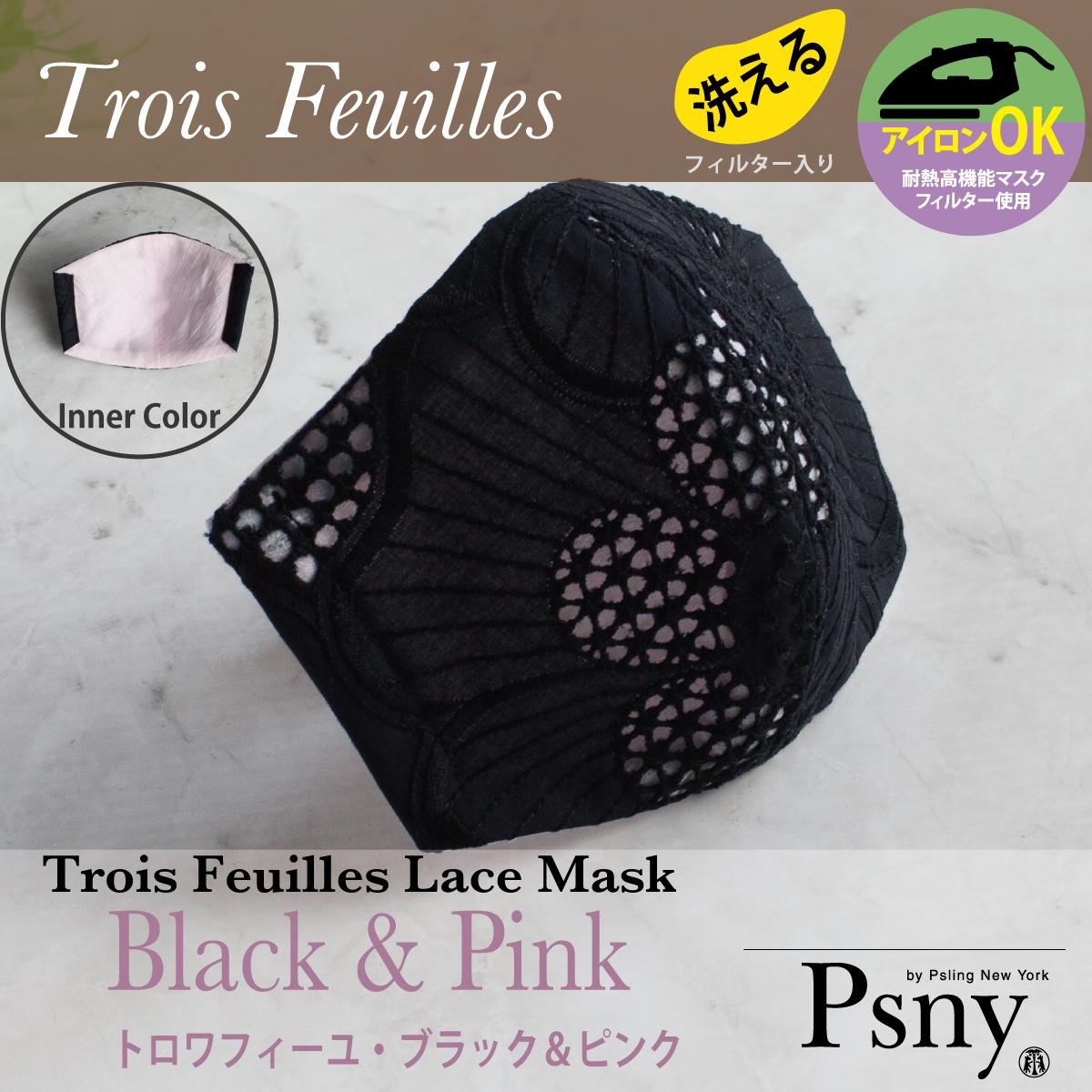 トロワフィーユ・レース・ブラック&ピンク 花粉 黄砂 洗えるフィルター入り 立体 マスク 大人用
