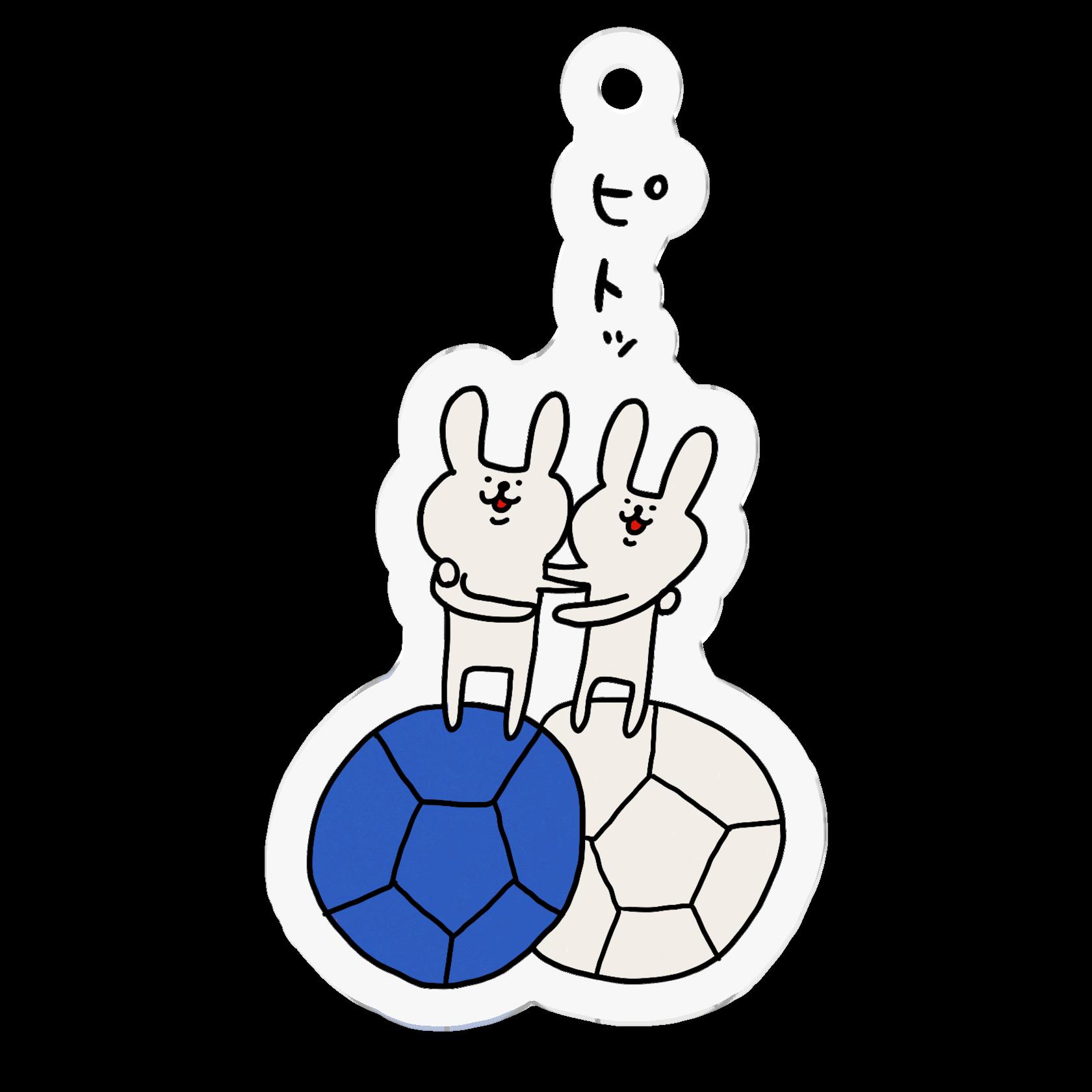 アクリルキーホルダー|ピトッ(青)