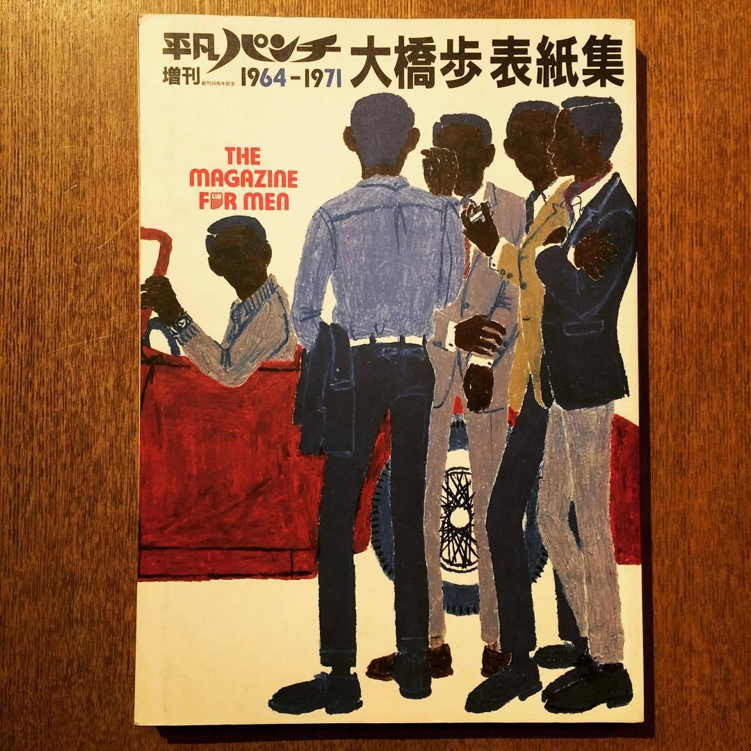 作品集「平凡パンチ増刊 1964-1971 大橋歩表紙集」 - 画像1