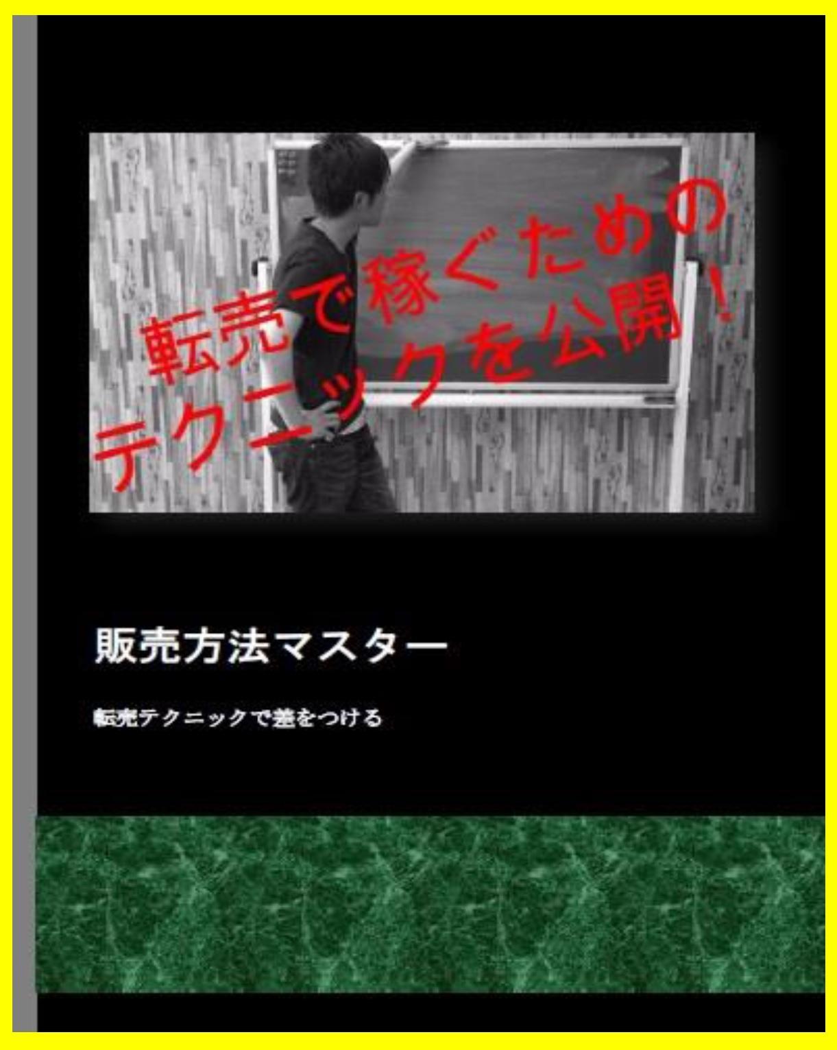 【完売】500円で放出中! 販売方法マスター 【先着30名様限定サービス】
