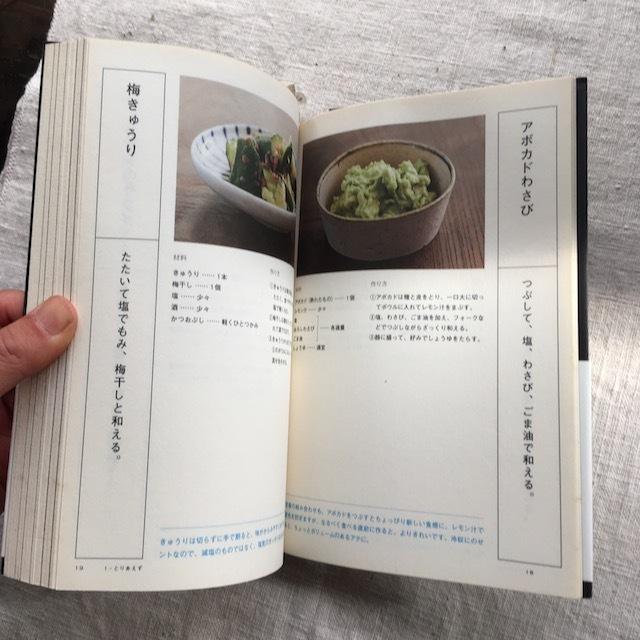 『レシピ 家で呑む』高谷亜由著 - 画像2