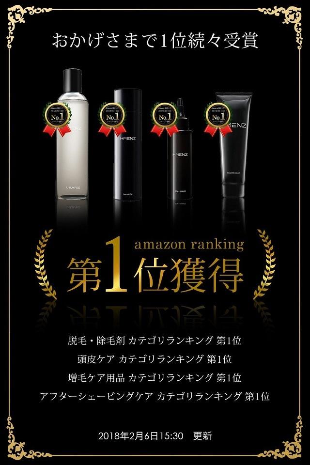 HMENZ【洗顔&化粧水】スキンケアセット