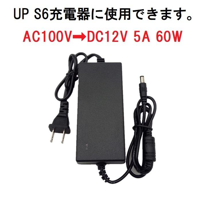 UP-S6充電器と併用★AC100V→DC12V5A汎用 AC電源アダプター 最大出力60W AC100-240Vスイッチング式 ACアダプター プラグ外径 5.5mm / 内径 2.5mm(2.1mm兼用) ノイズフィルター付