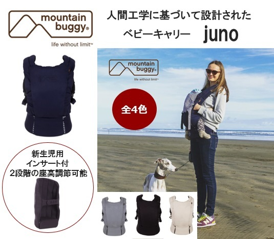 mountain buggy juno carrier マウンテンバギー ジュノ Nautical