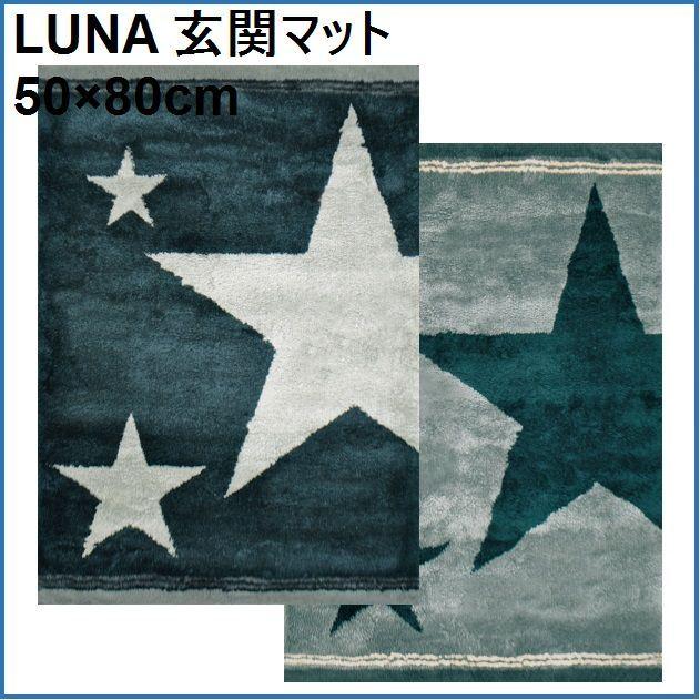 LUNA 玄関マット 50×80cm