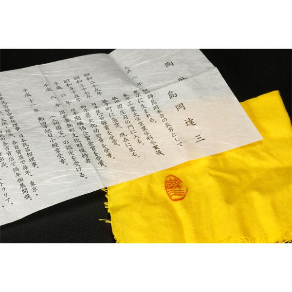 島岡達三 作 象嵌赤繪草花文ジャグ