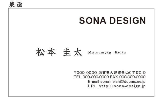 ビジネス片面名刺・シンプル 014 100枚