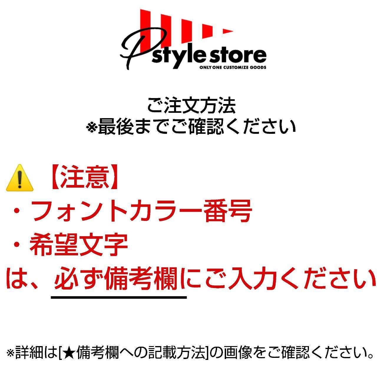 【必読!!】注文方法