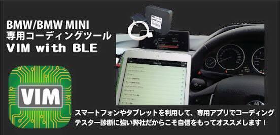 【スマホで簡単にコーディング】BMW/MINI専用コーディングツールVIM with BLE