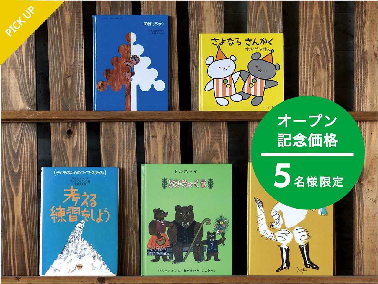 【オープン記念価格 / 5名様限定】絵本セレクト【5冊】