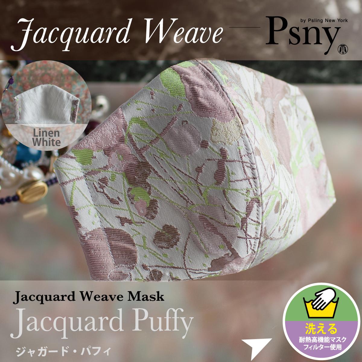 PSNY ジャガード パフィー 花粉 黄砂 洗えるフィルター入り 立体 マスク 大人用 送料無料