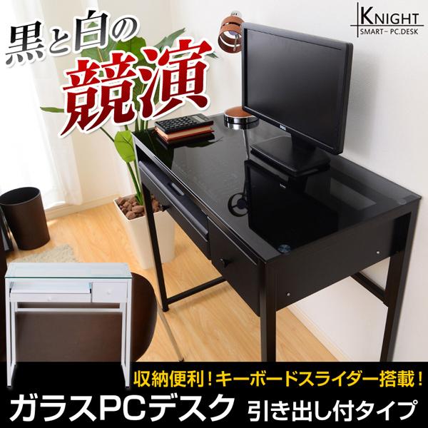 引き出し付ガラスパソコンデスク【-Knight-ナイト】|一人暮らし用のソファやテーブルが見つかるインテリア専門店KOZ|《TSP-GD》