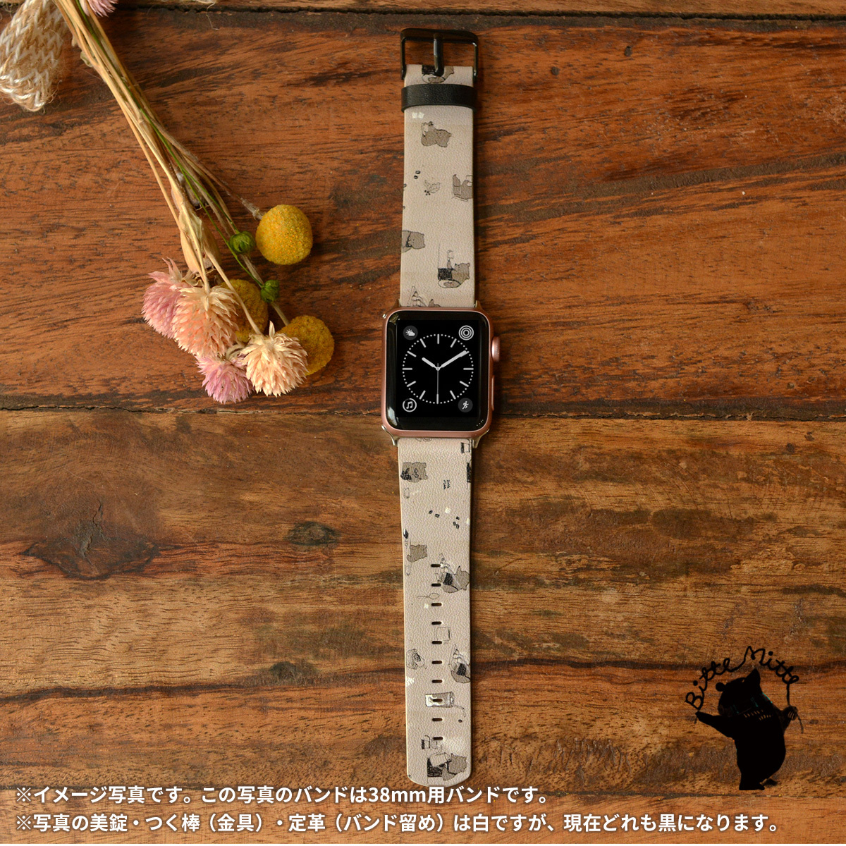 apple watch バンド おしゃれ apple watch 3 革バンド アップルウォッチ 女性用 くま クマカフェの一日/Bitte Mitte!