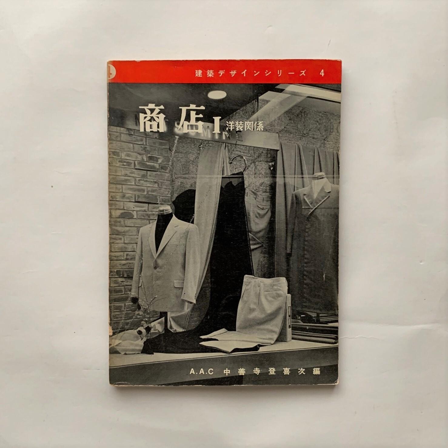 商店Ⅰ 洋装関係   /   建築デザインシリーズ4