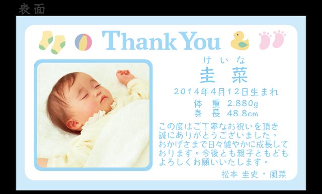 出産内祝いのメッセージカード おもちゃ ブルー 100枚
