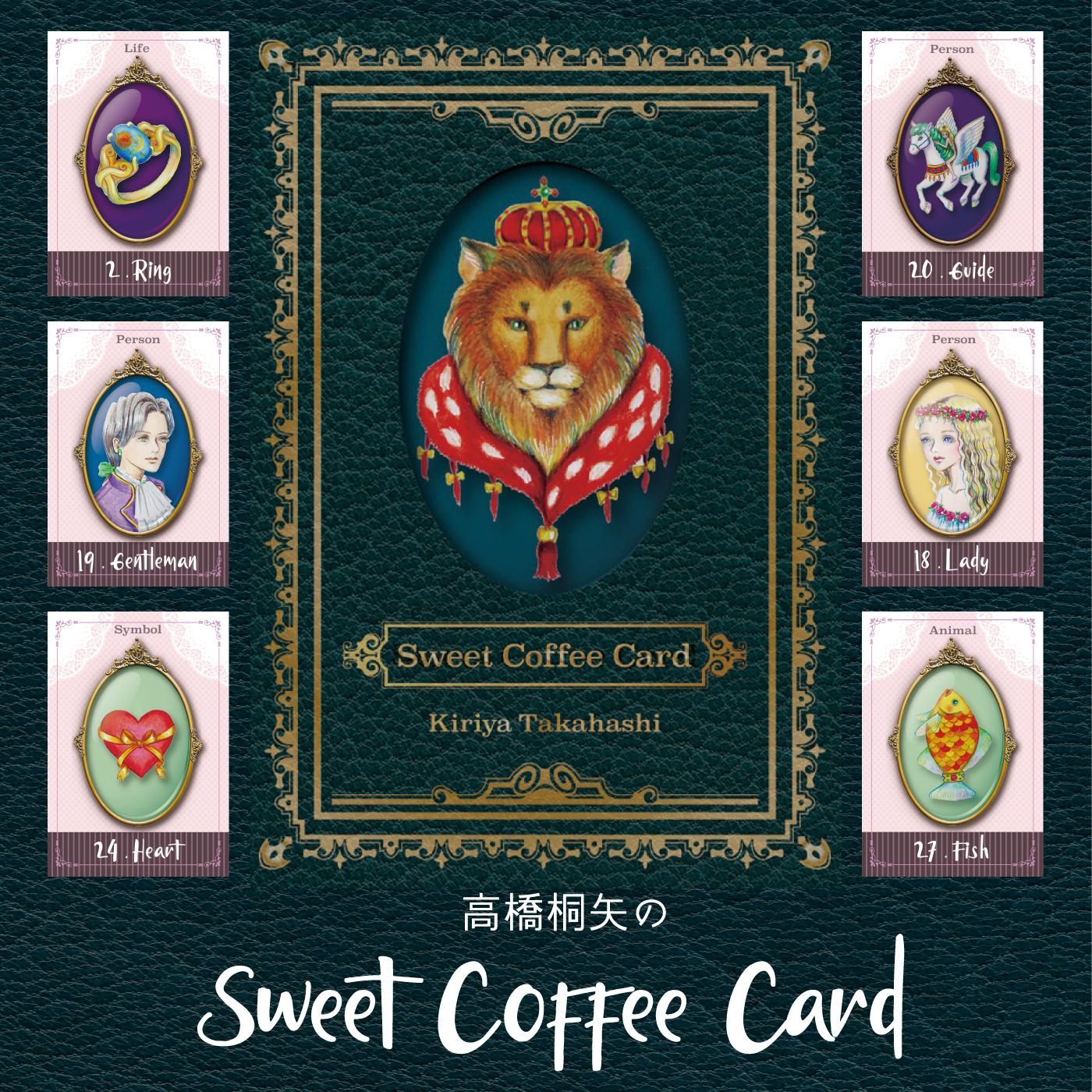 【カード】Sweet Coffee Card