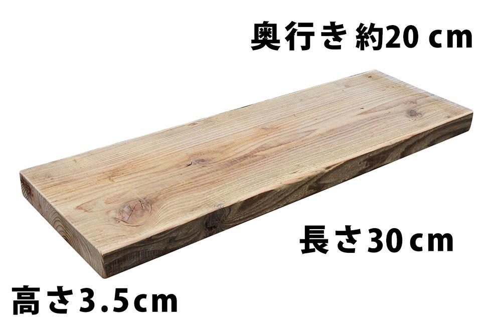 杉足場板古材フリー板 無塗装 長さ300×奥行き200×高さ35(mm)