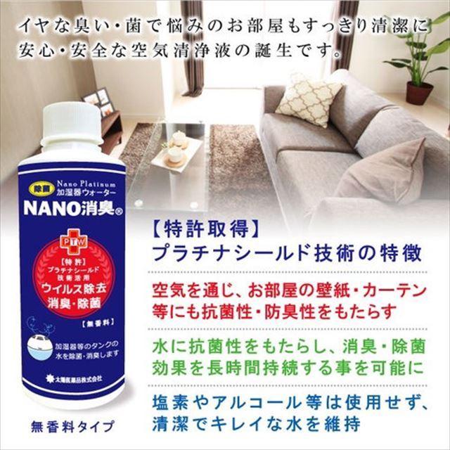 加湿器ウォーター 除菌 消臭 NANO消臭 - 画像2