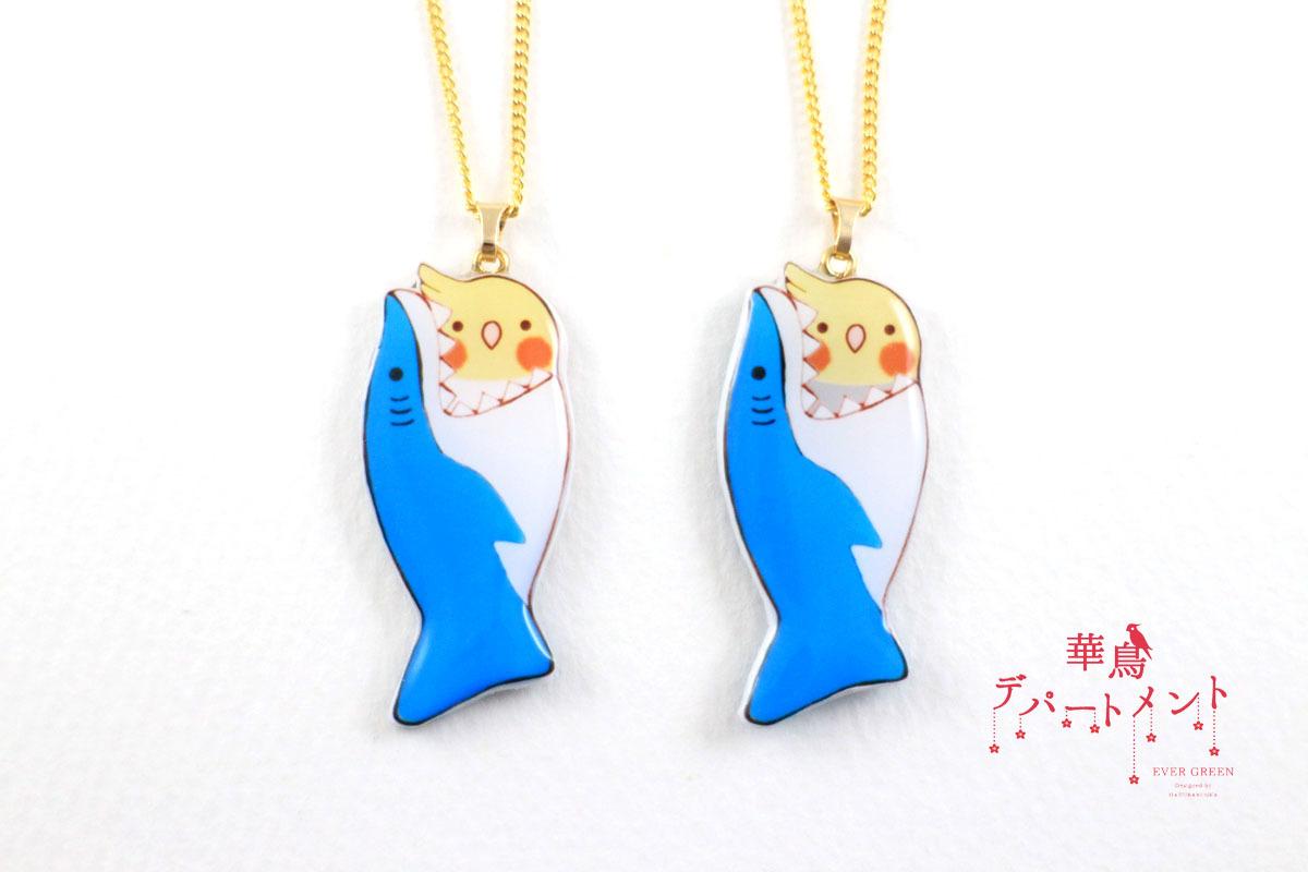 【サメに食べられてるネックレス】オカメインコ