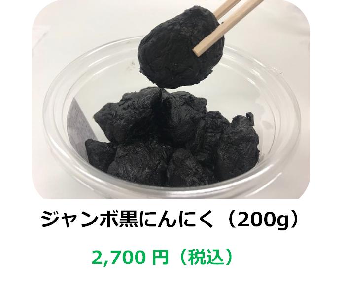 【埼玉県産】ジャンボ黒にんにく大(200g)
