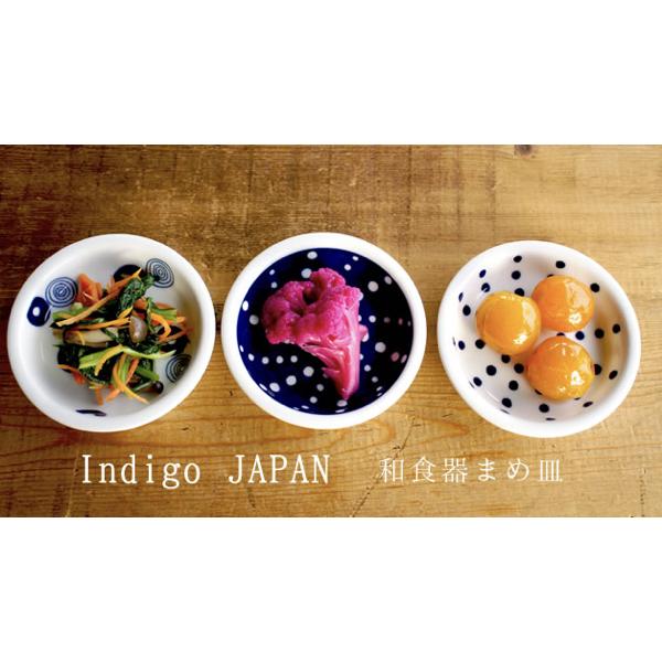 Indigo Japan 面取豆皿