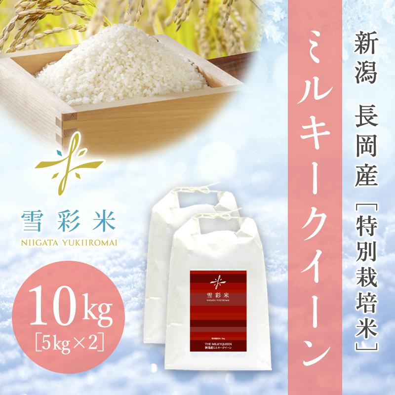 【雪彩米】長岡産 特別栽培米 新米 令和2年産 ミルキークイーン 10kg