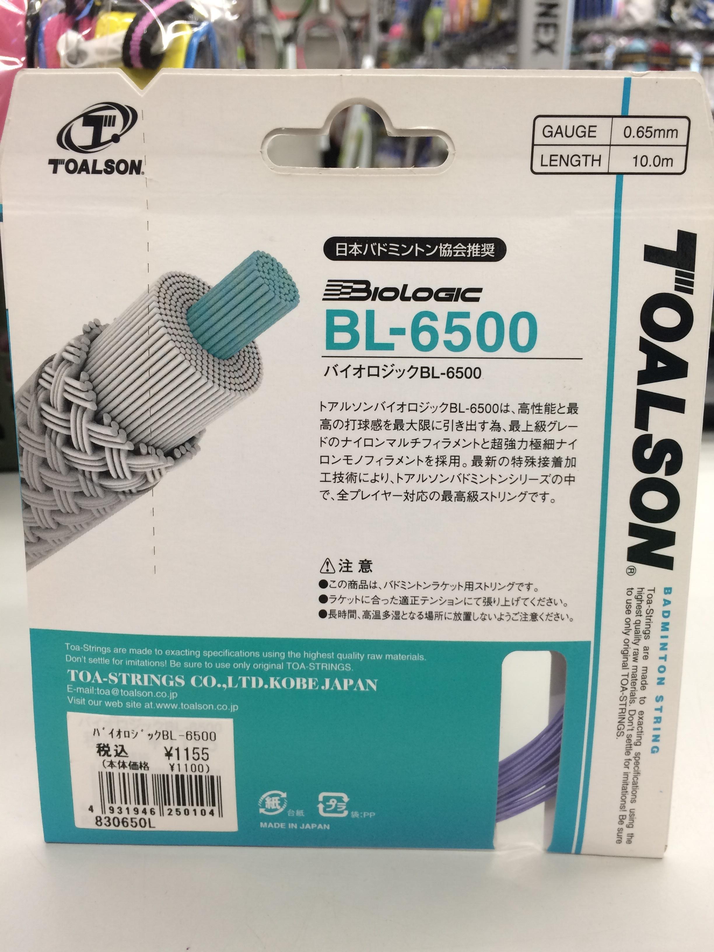 TOALSON  響 BL-6500  - 画像2