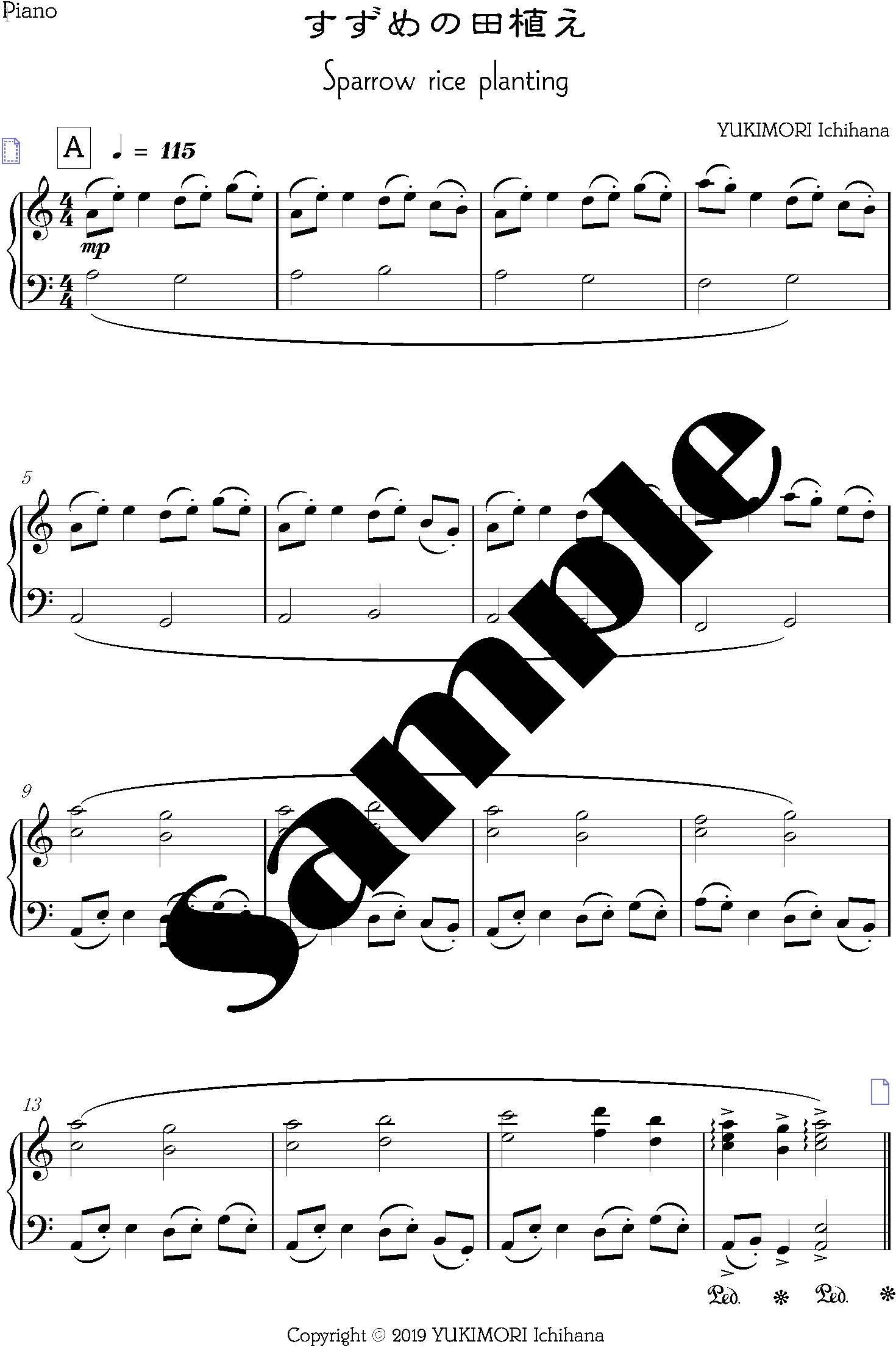 すずめの田植え ピアノソロ 製本楽譜