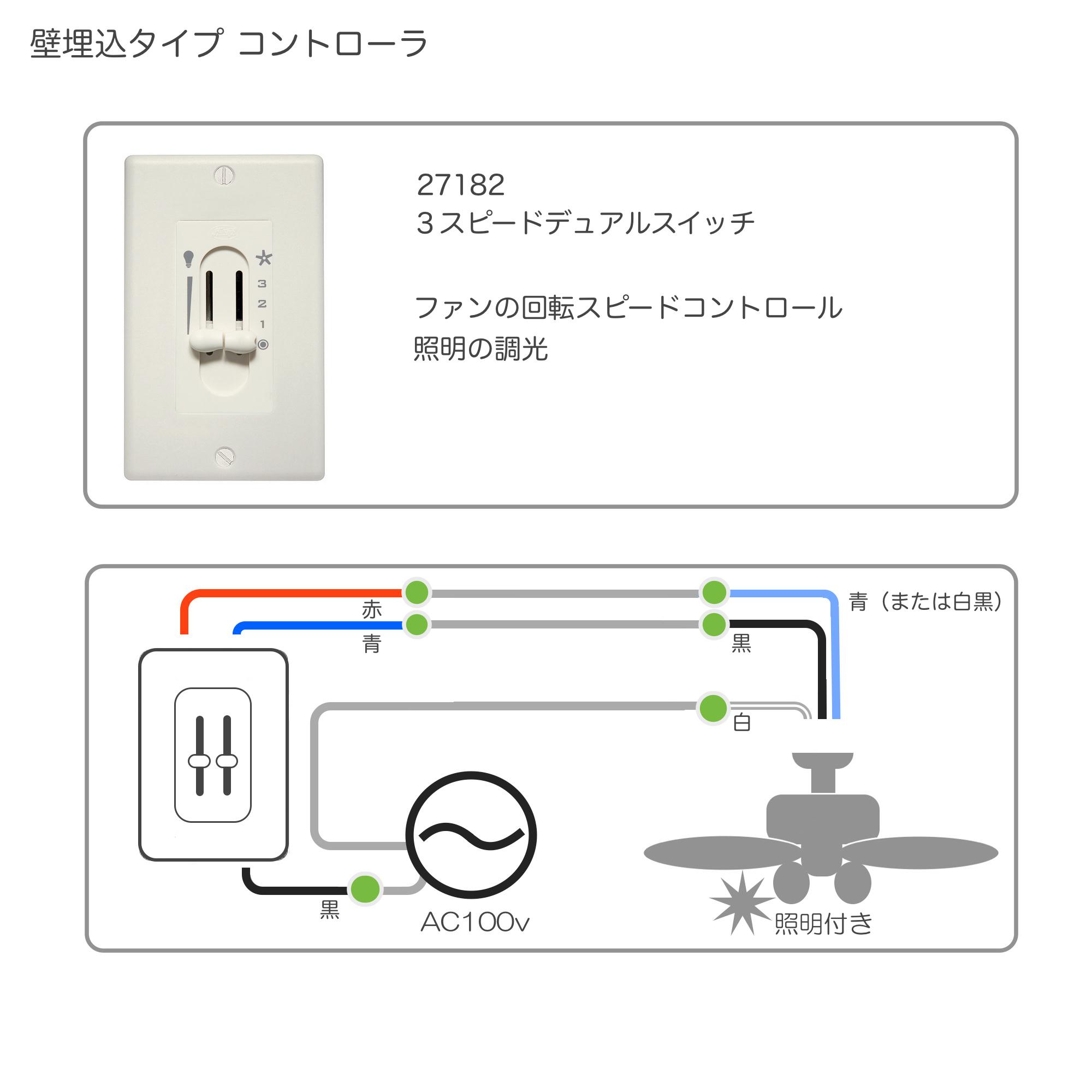 3スピードデュアルスイッチ(回転スピード切替・照明調光) - 画像1