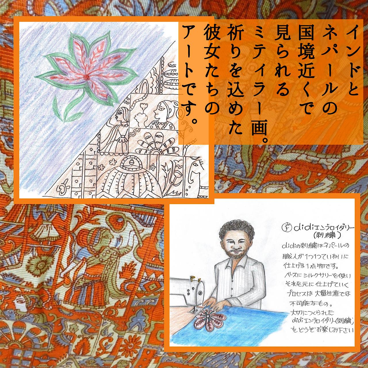 ebwn-006 刺繍コットン・サリー 巻きスカート