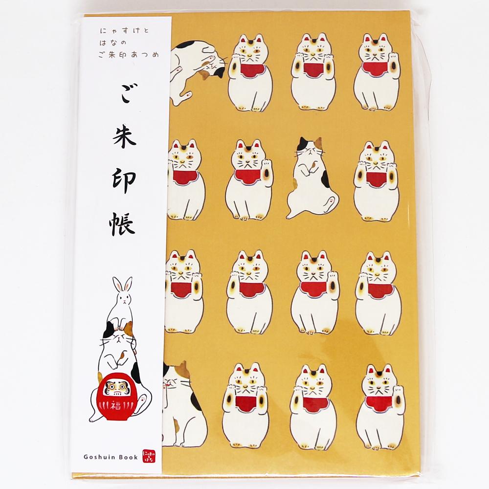 猫御朱印帳(まねき猫にゃすけ)