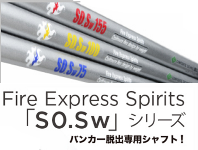 Fire Express Spirits S0.Sw シャフト