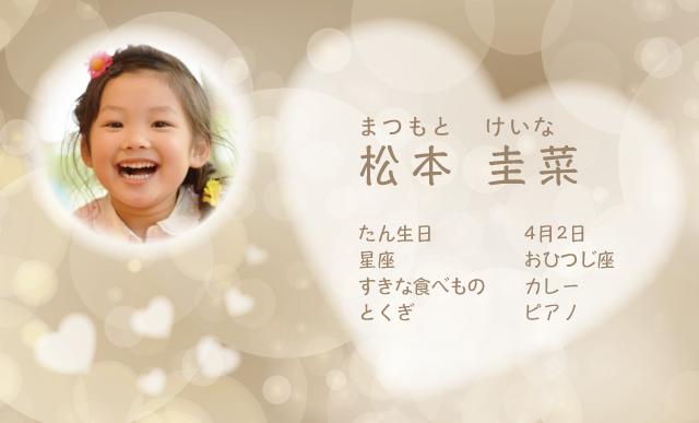 大きなハートの姫系名刺・カフェ 100枚